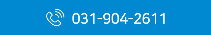 이용안내 031-904-2611